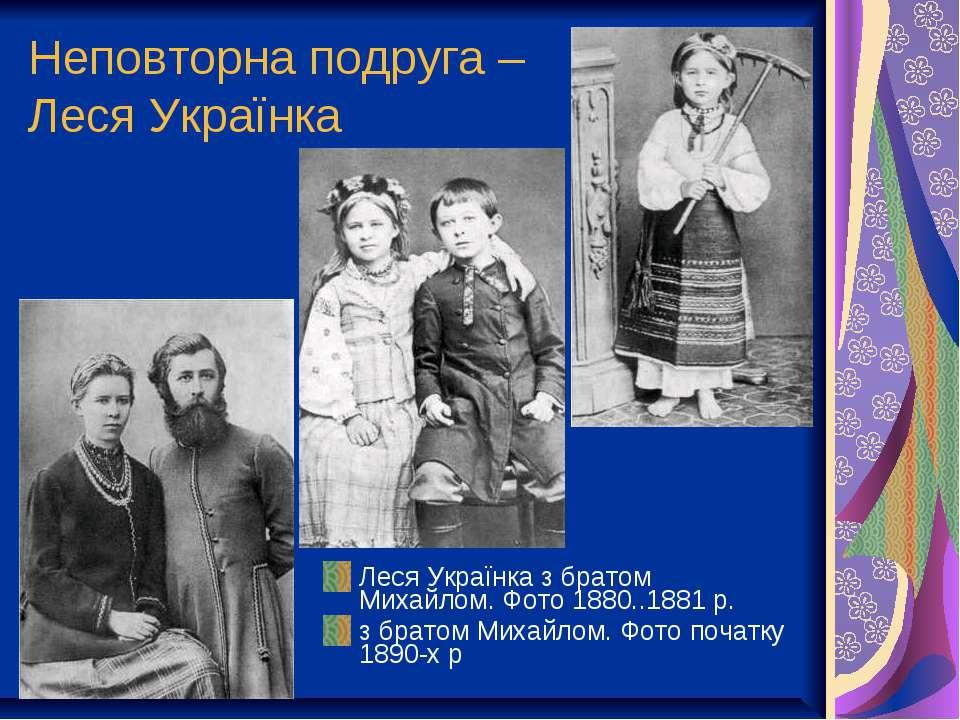 Неповторна подруга – Леся Українка Леся Українка з братом Михайлом. Фото 1880...