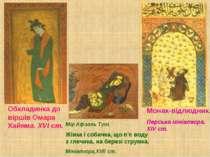 Обкладинка до віршів Омара Хайяма. XVI ст. Мір Афзаль Туні. Жінка і собачка, ...
