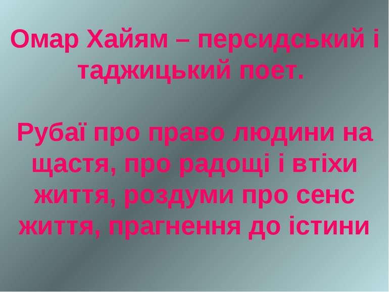 Омар Хайям – персидський і таджицький поет. Рубаї про право людини на щастя, ...