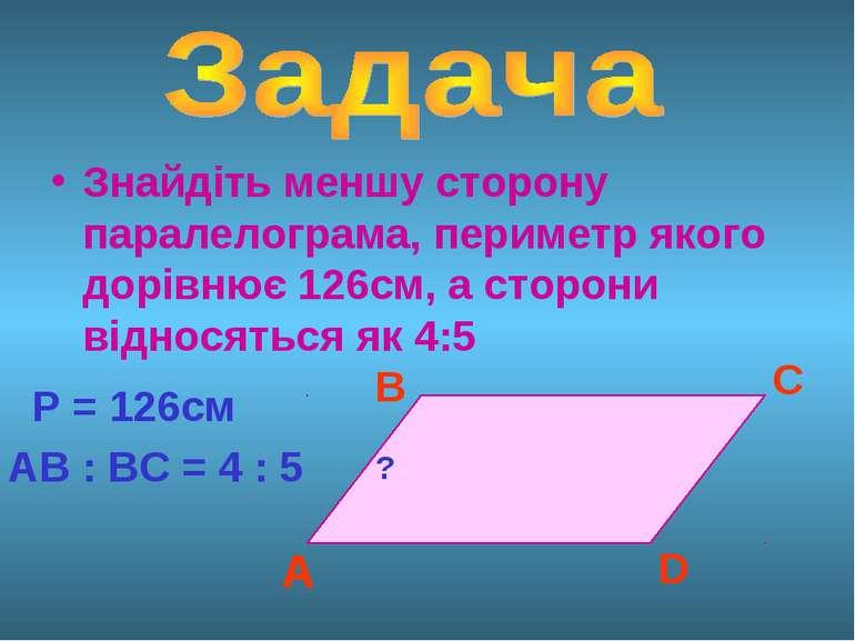Знайдіть меншу сторону паралелограма, периметр якого дорівнює 126см, а сторон...