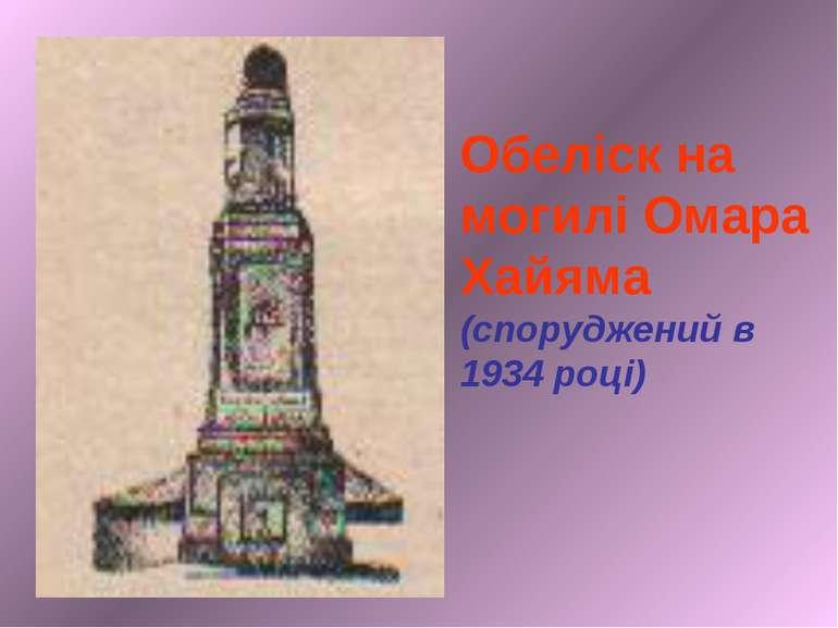 Обеліск на могилі Омара Хайяма (споруджений в 1934 році)