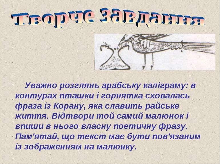 Уважно розглянь арабську каліграму: в контурах пташки і горнятка сховалась фр...
