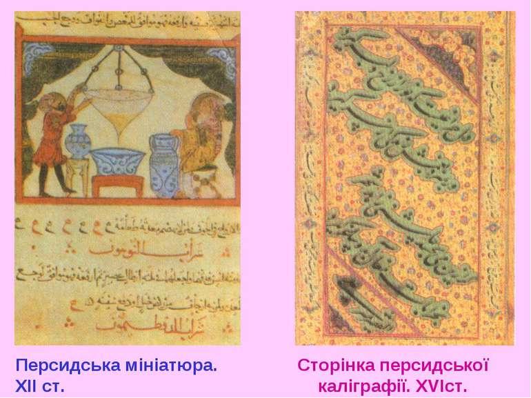 Персидська мініатюра. XII ст. Сторінка персидської каліграфії. XVIст.