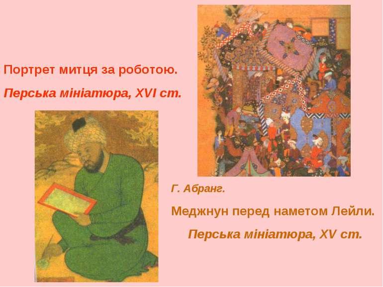 Г. Абранг. Меджнун перед наметом Лейли. Перська мініатюра, XV ст. Портрет мит...