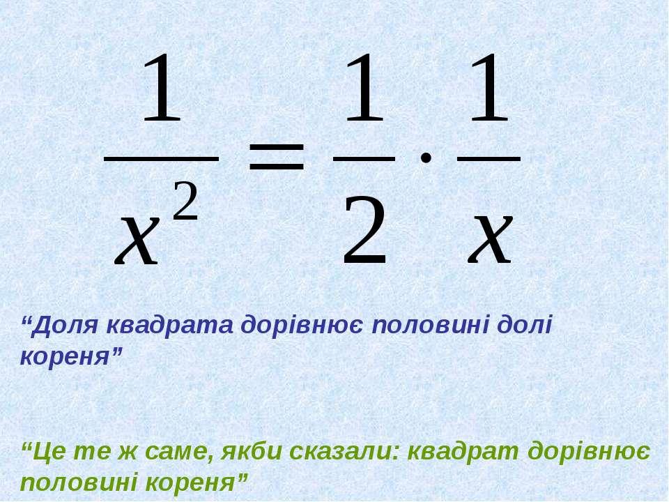 """""""Доля квадрата дорівнює половині долі кореня"""" """"Це те ж саме, якби сказали: кв..."""