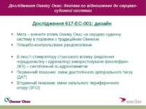 Дослідження Омніку Окас: безпека по відношенню до серцево-судинної системи Ме...