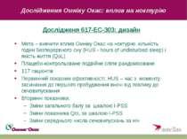 Дослідження Омніку Окас: вплив на ноктурію Мета – вивчити вплив Омніку Окас н...
