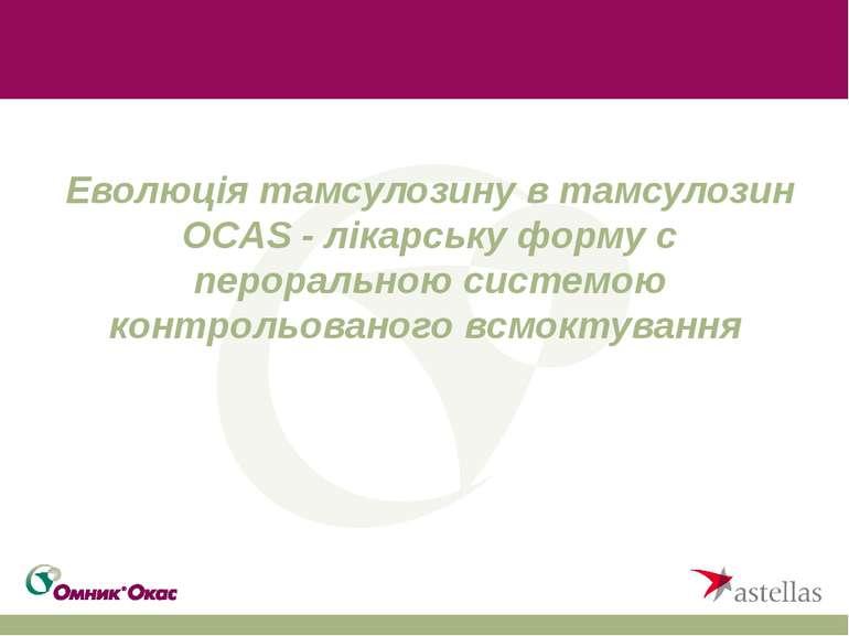 Еволюція тамсулозину в тамсулозин OCAS - лікарську форму с пероральною систем...
