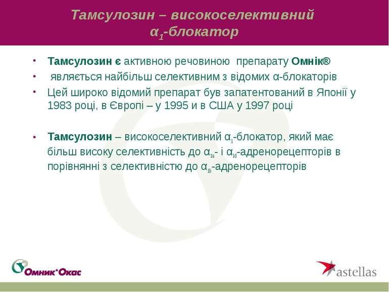 Тамсулозин – високоселективний α1-блокатор Тамсулозин є активною речовиною пр...