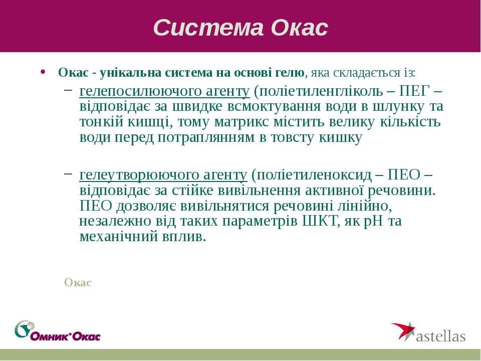 Система Окас Окас - унікальна система на основі гелю, яка складається із: гел...