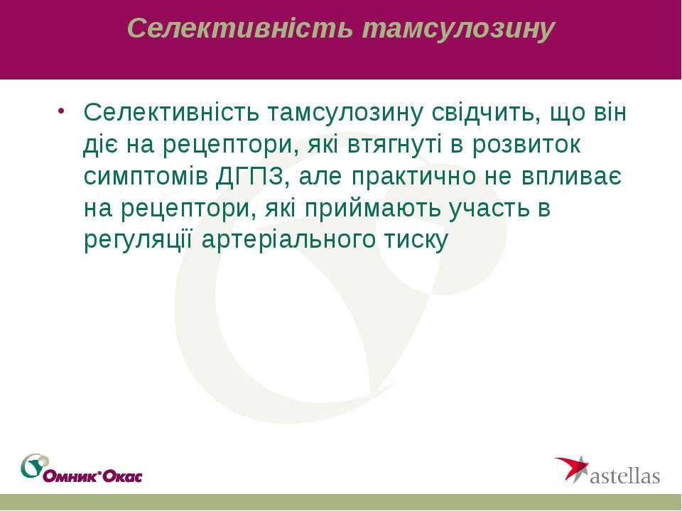 Селективність тамсулозину Селективність тамсулозину свідчить,що він діє на р...