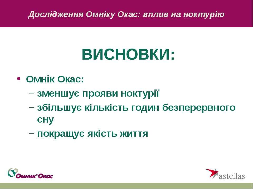 Дослідження Омніку Окас: вплив на ноктурію ВИСНОВКИ: Омнік Окас: зменшує проя...