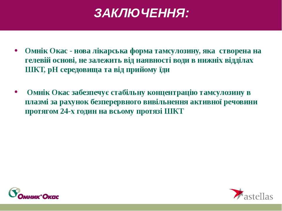 ЗАКЛЮЧЕННЯ: Омнік Окас - нова лікарська форма тамсулозину, яка створена на ге...