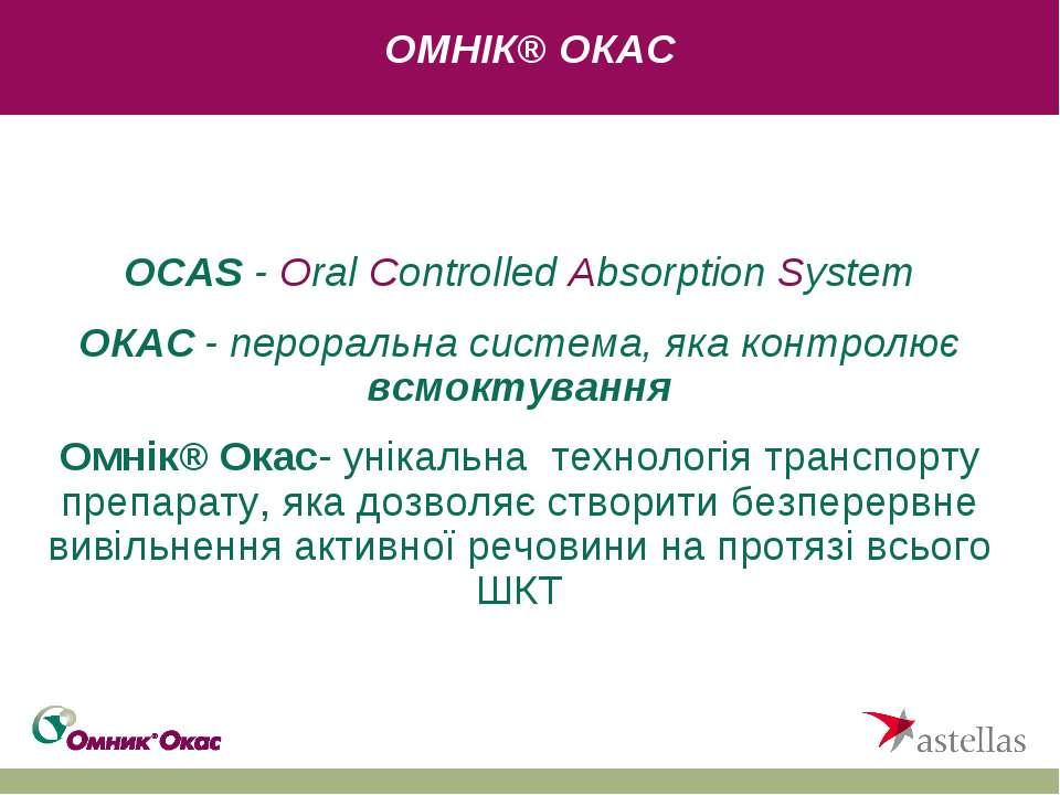 OCAS - Oral Controlled Absorption System ОКАС - пероральна система, яка контр...
