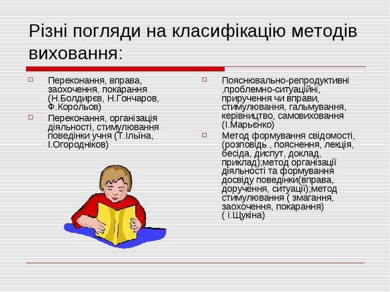 Різні погляди на класифікацію методів виховання: Переконання, вправа, заохоче...