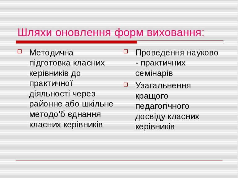 Шляхи оновлення форм виховання: Методична підготовка класних керівників до пр...