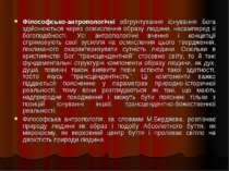 Філософсько-антропологічні обгрунтування існування Бога здійснюються через ос...