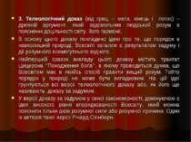 3. Телеологічний доказ (від грец. – мета, кінець і логос) – древній аргумент,...