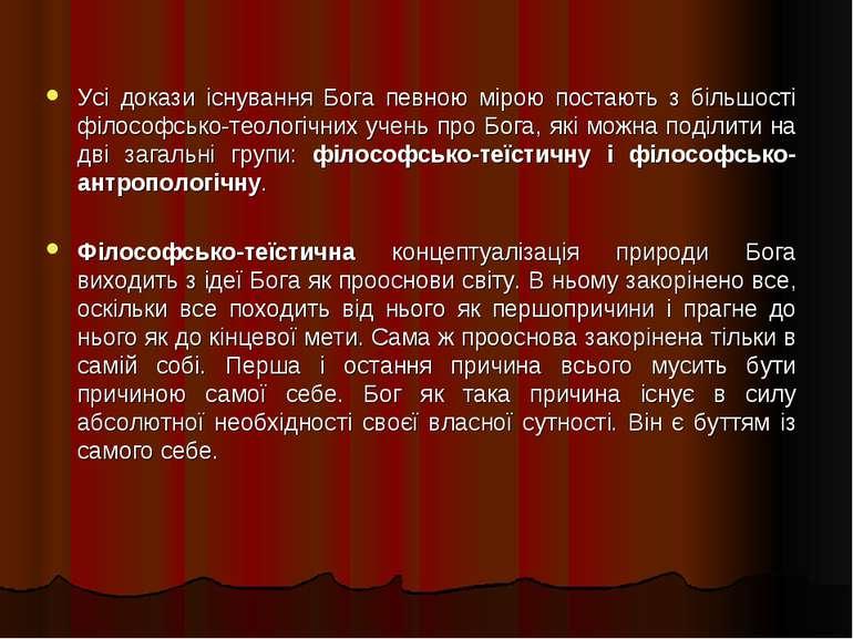 Усі докази існування Бога певною мірою постають з більшості філософсько-теоло...