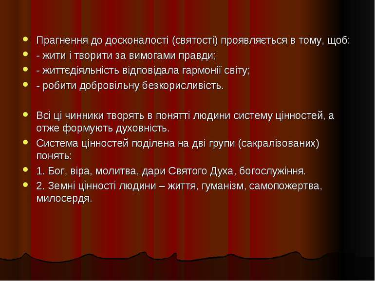 Прагнення до досконалості (святості) проявляється в тому, щоб: - жити і твори...