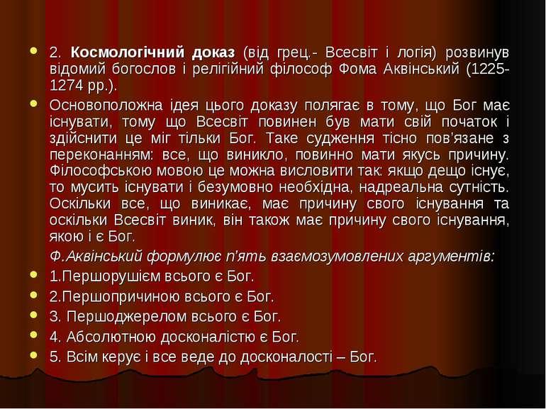 2. Космологічний доказ (від грец.- Всесвіт і логія) розвинув відомий богослов...