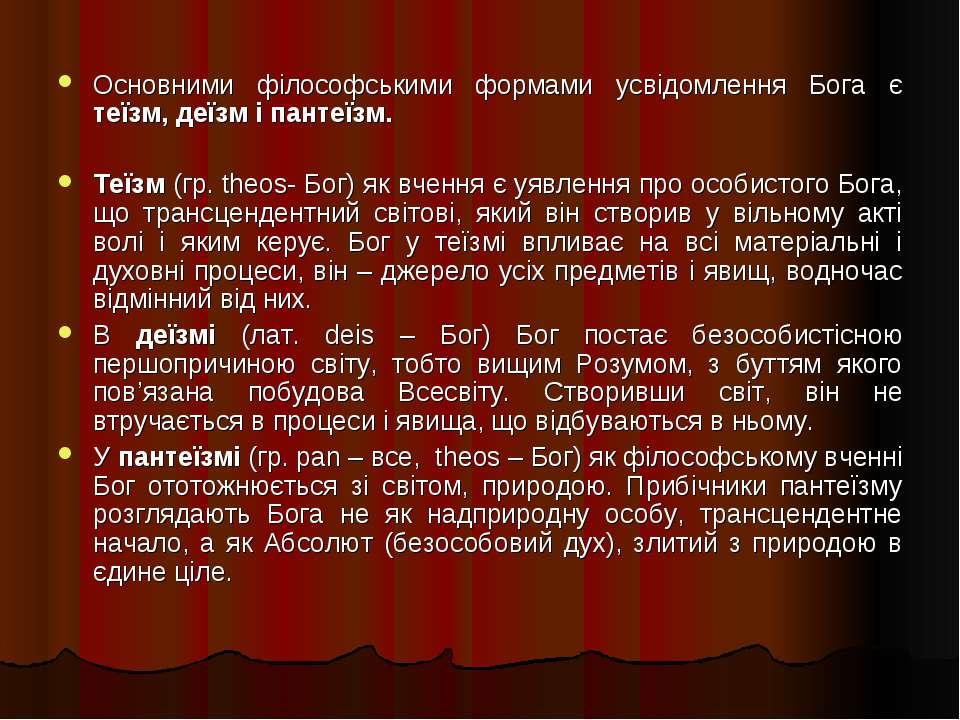 Основними філософськими формами усвідомлення Бога є теїзм, деїзм і пантеїзм. ...