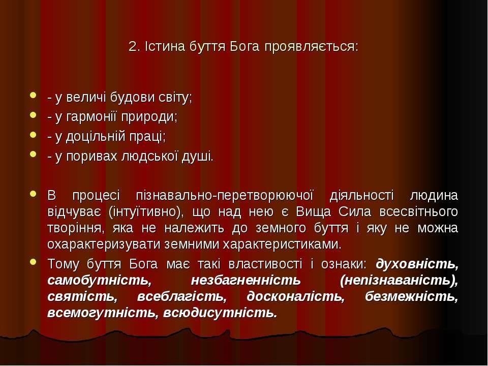 2. Істина буття Бога проявляється: - у величі будови світу; - у гармонії прир...