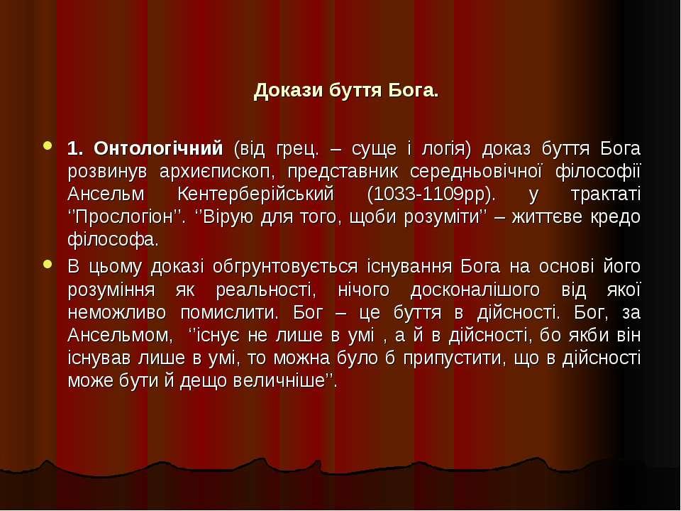 Докази буття Бога. 1. Онтологічний (від грец. – суще і логія) доказ буття Бог...