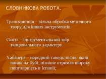 Транскрипція – вільна обробка музичного твору для інших інструментів. Сюїта –...