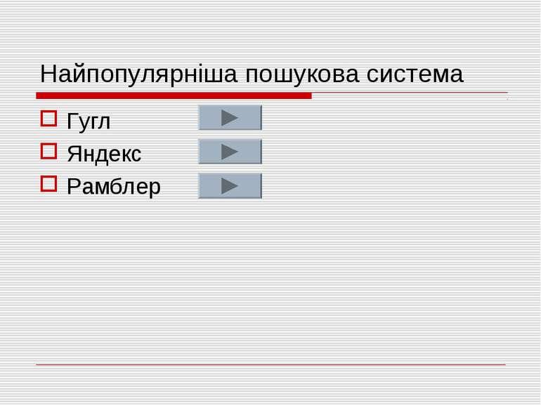 Найпопулярніша пошукова система Гугл Яндекс Рамблер