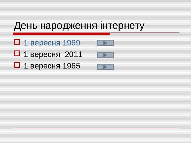 День народження інтернету 1 вересня 1969 1 вересня 2011 1 вересня 1965