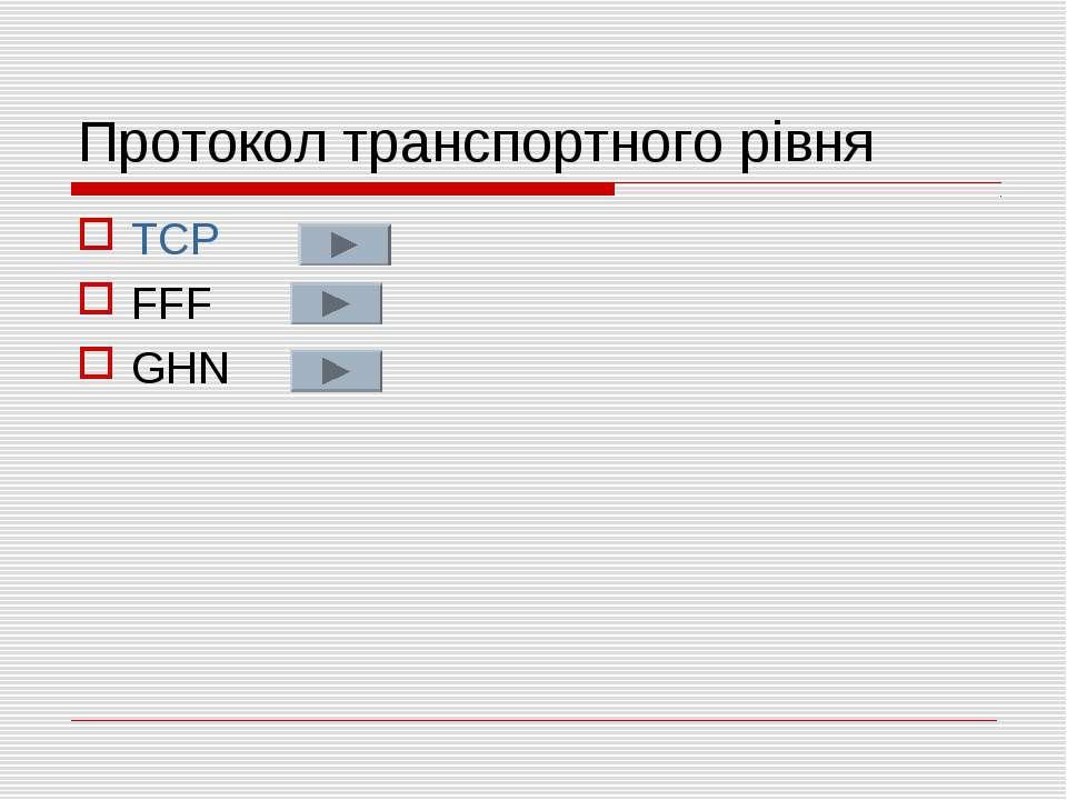 Протокол транспортного рівня TCP FFF GHN