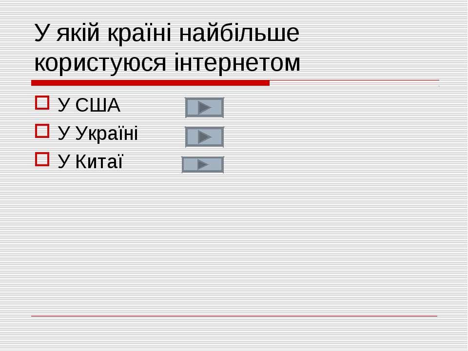 У якій країні найбільше користуюся інтернетом У США У Україні У Китаї