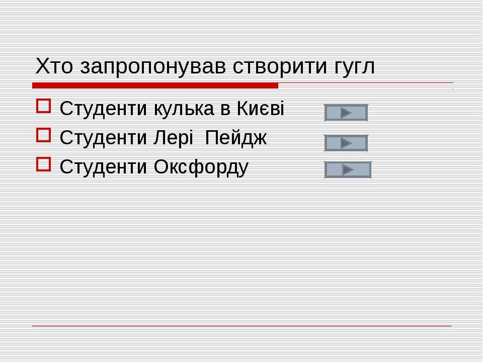 Хто запропонував створити гугл Студенти кулька в Києві Студенти Лері Пейдж Ст...