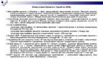 Фінансування Програм в Україні на 2009р: 1.Інвестиційні проекти із Швецією у ...