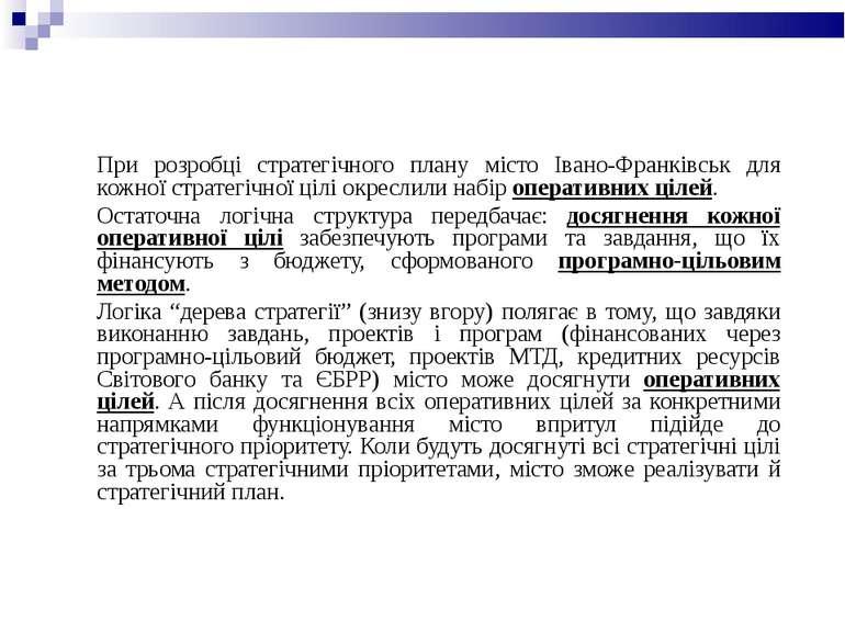 При розробці стратегічного плану місто Івано-Франківськ для кожної стратегічн...