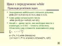 Цикл з передумовою while Приклади розв'язків задач Знаходження найбільшого сп...