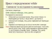 Цикл з передумовою while Синтаксис та послідовність виконання Синтаксис опера...