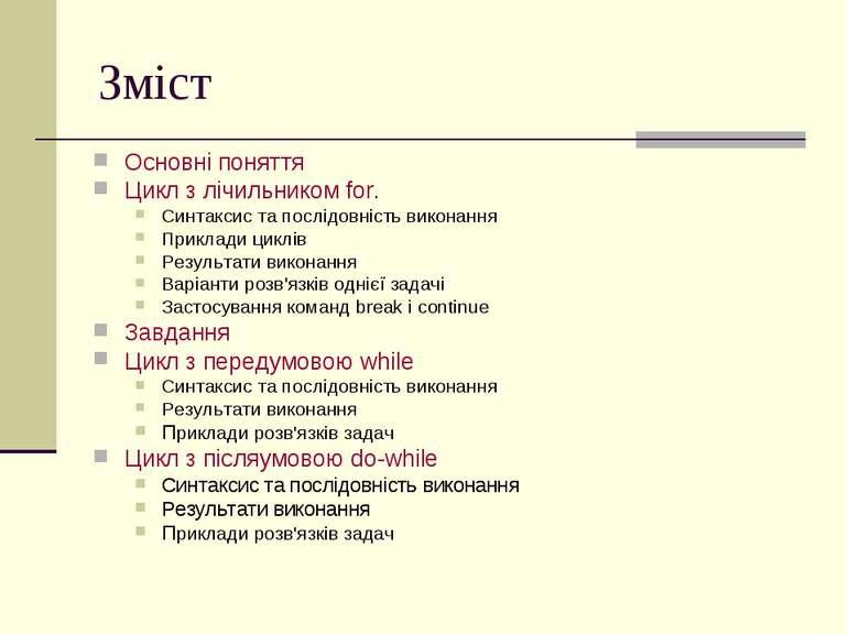 Зміст Основні поняття Цикл з лічильником for. Синтаксис та послідовність вико...