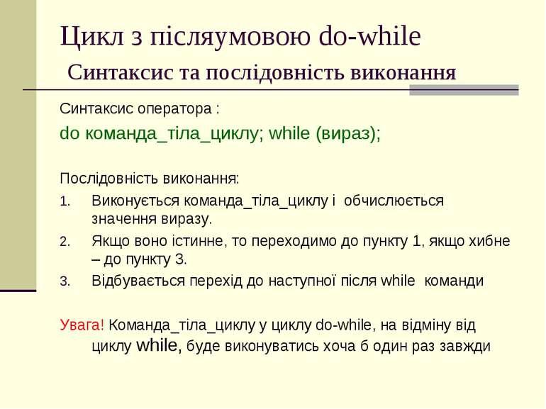 Цикл з післяумовою do-while Синтаксис та послідовність виконання Синтаксис оп...