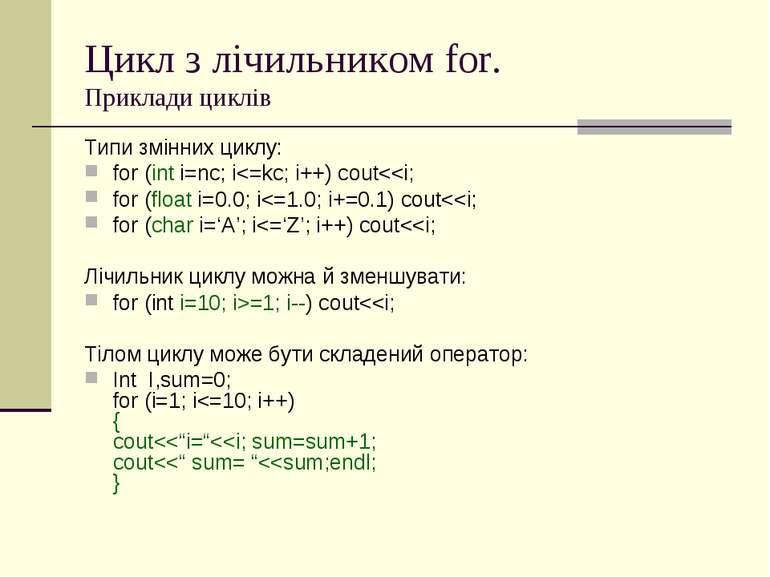 Цикл з лічильником for. Приклади циклів Типи змінних циклу: for (int i=nc; i