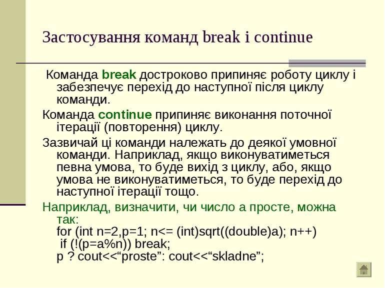 Застосування команд break i continue Команда break достроково припиняє роботу...