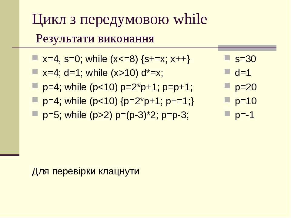 Цикл з передумовою while Результати виконання x=4, s=0; while (x10) d*=x; p=4...