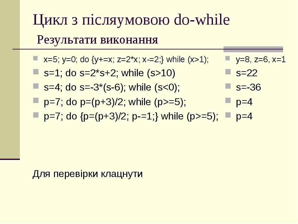 Цикл з післяумовою do-while Результати виконання x=5; y=0; do {y+=x; z=2*x; x...
