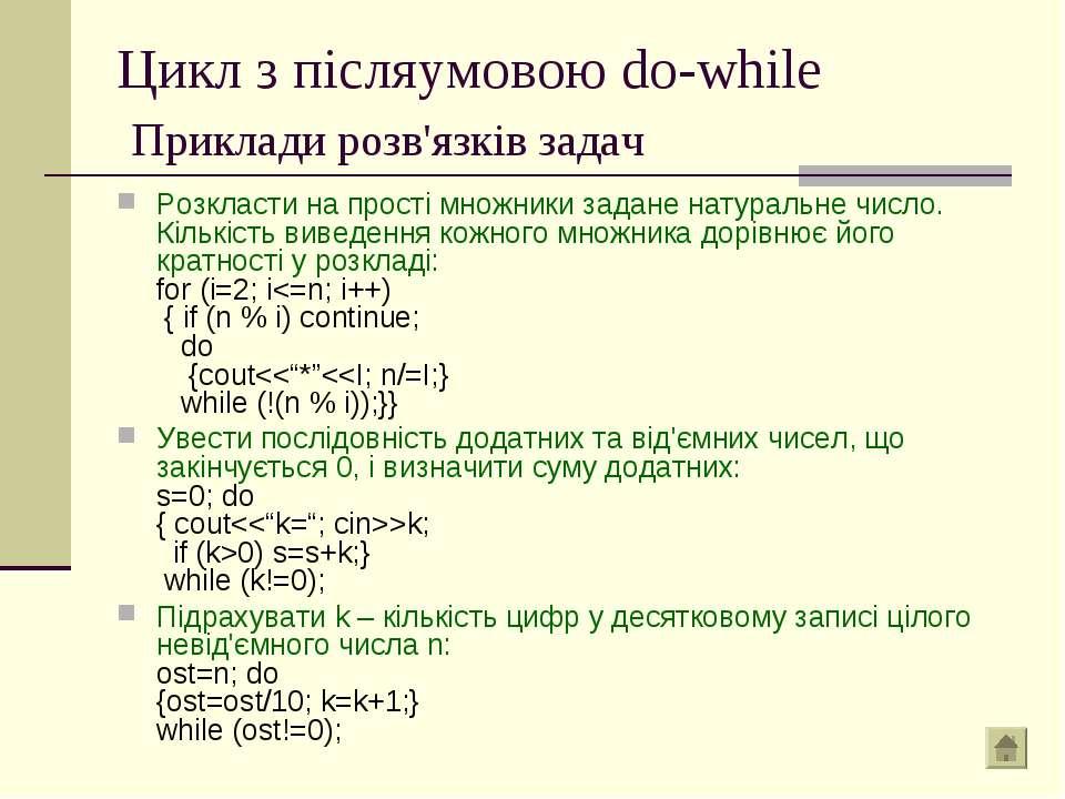 Цикл з післяумовою do-while Приклади розв'язків задач Розкласти на прості мно...