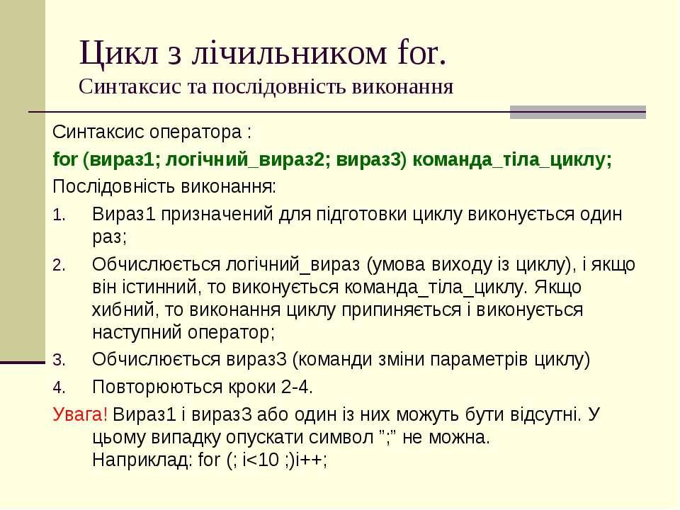 Цикл з лічильником for. Синтаксис та послідовність виконання Синтаксис операт...