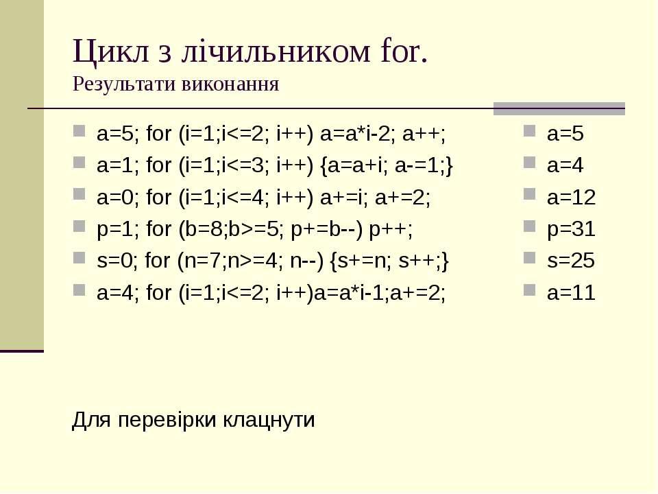 Цикл з лічильником for. Результати виконання a=5; for (i=1;i
