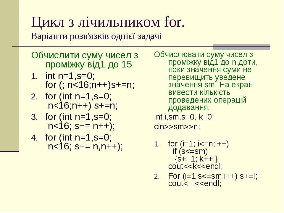 Цикл з лічильником for. Варіанти розв'язків однієї задачі Обчислити суму чисе...
