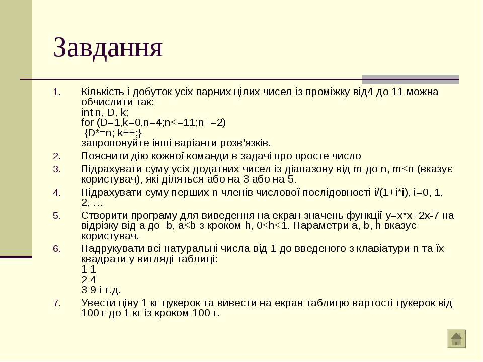 Завдання Кількість і добуток усіх парних цілих чисел із проміжку від4 до 11 м...