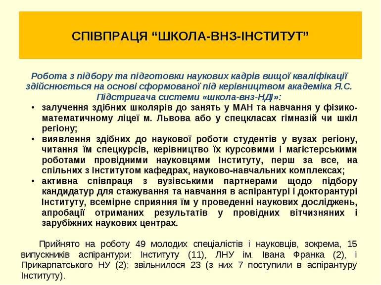 """СПІВПРАЦЯ """"ШКОЛА-ВНЗ-ІНСТИТУТ"""""""